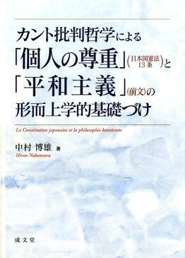 カント批判哲学による「個人の尊重」(日本国憲法13条)と「平和主義」(前文)の形 [ 中村博雄 ]