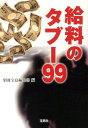 【送料無料】給料のタブー99 [ 別冊宝島編集部 ]
