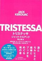 【バーゲン本】トリステッサ
