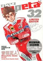 capeta(32)DVD付き限定版