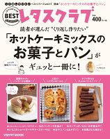 くり返し作りたいベストシリーズ vol.17 くり返し作りたい「ホットケーキミックスのお菓子とパン」がギュッと一冊に!