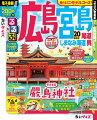 広島ガイドブック!グルメに詳しいおすすめ本はどれですか?