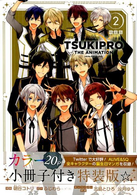 TSUKIPRO THE ANIMATION 2巻 特装版画像