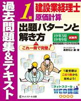 建設業経理士1級 原価計算 出題パターンと解き方 過去問題集&テキスト 19年3月、19年9月試験用