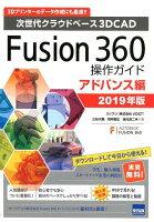 Fusion360操作ガイド アドバンス編(2019年版)