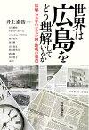 世界は広島をどう理解しているか 原爆七五年の五五か国・地域の報道 (単行本) [ 井上 泰浩 ]