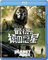 最後の猿の惑星 【Blu-ray】