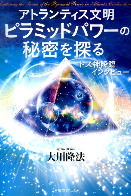 アトランティス文明ピラミッドパワーの秘密を探る トス神降臨インタビュー (OR books) [ 大川隆法 ]