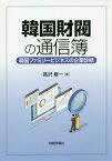 韓国財閥の通信簿 韓国ファミリービジネスの企業診断 [ 高沢修一 ]