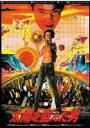 DVD『太陽を盗んだ男』