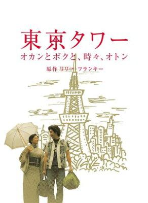 【送料無料】東京タワー オカンとボクと、時々、オトン