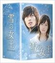 【送料無料】雪の女王 DVD-BOX 2 [5枚組] [ ヒョンビン ]