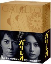 【送料無料】ガリレオ DVD-BOX [ 福山雅治 ]