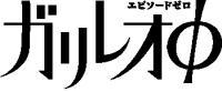 【送料無料】ガリレオΦ