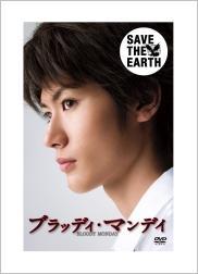 【送料無料】ブラッディ・マンデイ DVD-BOX 1[3枚組]