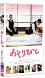 【送料無料】【定番DVD&BD6倍】おくりびと