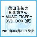 「桑田佳祐の音楽寅さん MUSIC TIGER 」あいなめBOX 【初回限定盤】