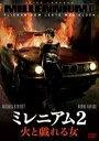 【送料無料】ミレニアム2 火と戯れる女
