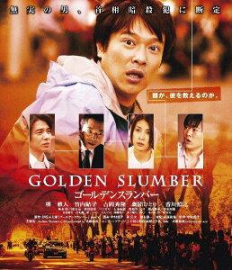 【送料無料】ゴールデンスランバー