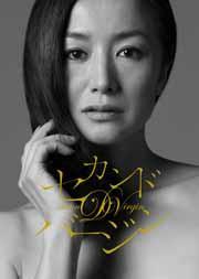 【送料無料】セカンドバージン DVD-BOX