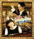 のだめカンタービレ 最終楽章 前編【Blu-ray Disc Video】