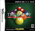 THEビリヤード SIMPLE DS シリーズVol.2の画像