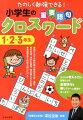 小学生の重要語句クロスワード(1・2・3年生)