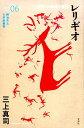 レリギオ 〈宗教〉の起源と変容 (横浜市立大学新叢書) [ 三上真司 ]