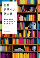 9784844364528 - 2019年Webデザインの勉強に役立つ書籍・本