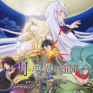 TVアニメ 月が導く異世界道中 オリジナル・サウンドトラック