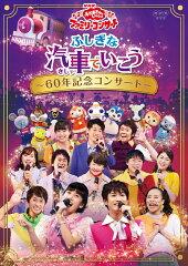NHK「おかあさんといっしょ」ファミリーコンサート ふしぎな汽車でいこう 〜60年記念コンサート〜