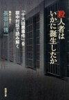 殺人者はいかに誕生したか 「十大凶悪事件」を獄中対話で読み解く (新潮文庫) [ 長谷川博一 ]