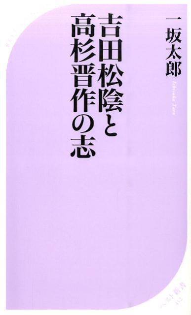 「吉田松陰と高杉晋作の志」の表紙
