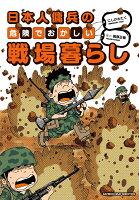 日本人傭兵の危険でおかしい戦場暮らし
