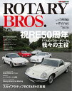 ROTARY BROS.(Vol.09) 祝ロータリー50周年〜...