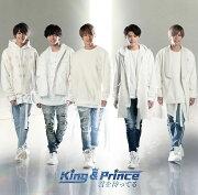 4/3発売、King & Prince『君を待ってる』
