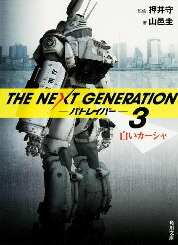 THE NEXT GENERATION パトレイバー (3) 白いカーシャ画像