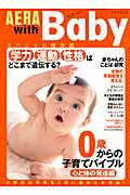 【送料無料】AERA with Baby(心と体の発達編)