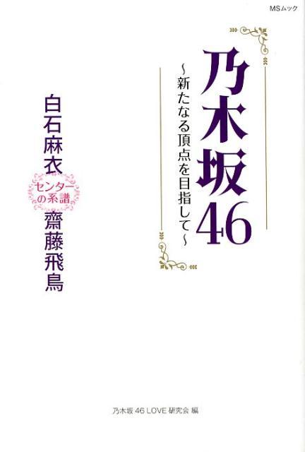 乃木坂46〜新たなる頂点を目指して〜