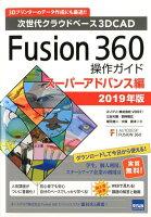 Fusion360操作ガイド スーパーアドバンス編(2019年版)