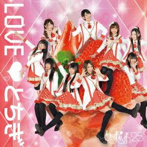 LOVE□とちぎ(CD+DVD) [ とちおとめ25 ]