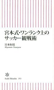 【送料無料】宮本式・ワンランク上のサッカー観戦術 [ 宮本恒靖 ]