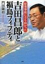 原発事故に立ち向かった吉田昌郎と福島フィフティ (心のノンフ