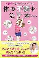 【バーゲン本】体の不調を治す本ー女30代からのなんだかわからない