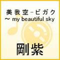 美 我 空 - ビ ガ ク 〜 my beautiful sky