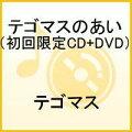 テゴマスのあい(初回限定CD+DVD)