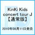 KinKi Kids concert tour J / KinKi Kids(通常盤)
