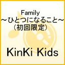 Family 〜ひとつになること〜(初回限定)