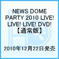 【送料無料】NEWS DOME PARTY 2010 LIVE! LIVE! LIVE! DVD! 【通常版】 [ NEWS ]