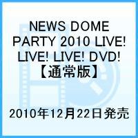 【送料無料】NEWS DOME PARTY 2010 LIVE! LIVE! LIVE! DVD! 【通常版】